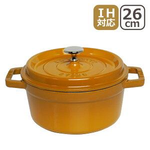 ストウブ STAUB ピコ ココット ラウンド 26cm マスタード ホーロー 鍋 調理器具 COCOTTE ROUND ギフト・のし可