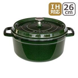 ストウブ STAUB ピコ ココット ラウンド 26cm バジルグリーン(マジョリカグリーン) ホーロー 鍋 調理器具 COCOTTE ROUND ギフト・のし可
