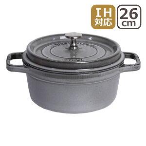 ストウブ STAUB ピコ ココット ラウンド 26cm グラファイトグレー ホーロー 鍋 調理器具 COCOTTE ROUND ギフト・のし可