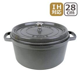 ストウブ 鍋 STAUB ピコ ココット ラウンド 28cm グラファイトグレー ホーロー ストーブ鍋 調理器具 COCOTTE ROUND ギフト・のし可