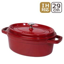 ストウブ STAUB ピコ ココット オーバル 29cm チェリー/レッド ホーロー 鍋 調理器具 COCOTTE OVAL ギフト・のし可