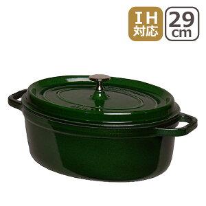 【Max1,000円OFFクーポン】ストウブ STAUB ピコ ココット オーバル 29cm バジルグリーン(マジョリカグリーン)ホーロー 鍋 調理器具COCOTTE OVAL ギフト・のし可