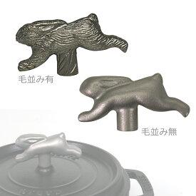 ストウブ STAUB アニマルノブ・ラビット うさぎ 選べるデザイン 1990004 ANIMAL KNOB RABBIT 鍋蓋の専用ツマミ