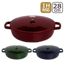 ストウブ 鍋 STAUB ブレイザー ソテーパン 28cm グレナディンレッド・バジルグリーン・ダークブルー ホーロー SAUTE PAN ギフト・のし可