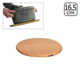 ストウブ STAUB マグネットトリベット ラウンド 16.5cm (鍋敷き)木製 お鍋とくっついて便利 磁石