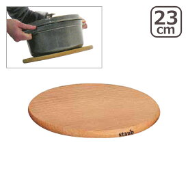 【ポイント3倍 9/25】ストウブ STAUB マグネットトリベット ラウンド 23cm (鍋敷き)木製 磁石
