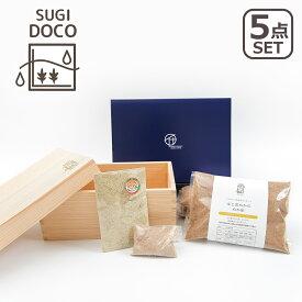 SUGIDOCO 「はと麦の糠」スターターセット天然杉製 水抜きのいらないぬか箱 +ぬかセット(ぬか床×2+塩+うまみ成分のセット) ギフト・のし可