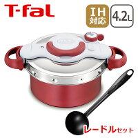 T-fal(ティファール)クリプソミニットデュオレッド4.2LP4604236圧力鍋と鍋が一つに!