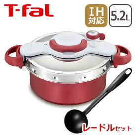 【ポイント5倍 12/1】レードル付き!ティファール 圧力鍋と鍋が一つに! クリプソ ミニット デュオ レッド 5.2L P4605136 ギフト・のし可 T-fal