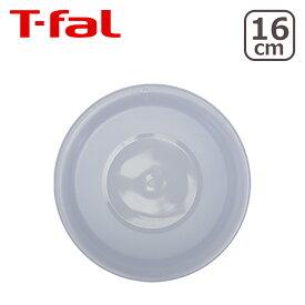 ティファール T-fal インジニオ・ネオシリーズ専用 シールリッド 16cm用 L99324