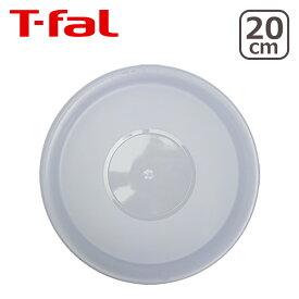 ティファール T-fal インジニオ・ネオシリーズ専用 シールリッド 20cm用 L99328