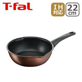 ティファール IH対応 限定品 IH カフェモカ マルチパン 22cm G25175 T-fal