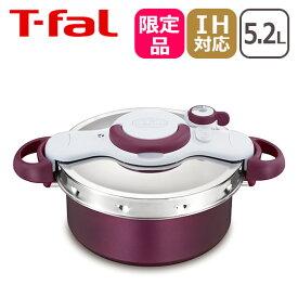 ティファール 圧力鍋と鍋が一つに! クリプソ ミニット デュオ パープル 5.2L P4605144 ギフト・のし可 T-fal