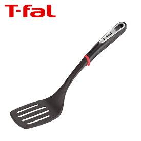ティファール T-fal キッチンツール インジニオ ターナー K21328 フライ返し