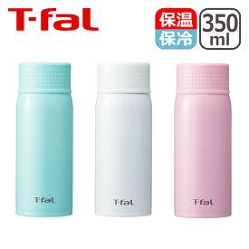 ティファール T-fal ステンレスマグボトル クリーンマグ 350ml 選べるカラー ギフト・のし可