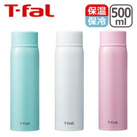 ティファール T-fal ステンレスマグボトル クリーンマグ 500ml 選べるカラー ギフト・のし可
