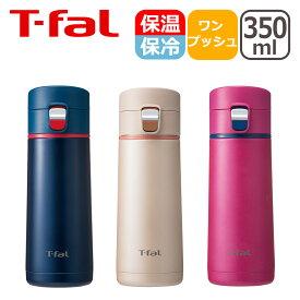 ティファール T-fal ステンレスマグボトル クリーンマグ 350ml 選べるカラー ワンプッシュタイプ ギフト・のし可