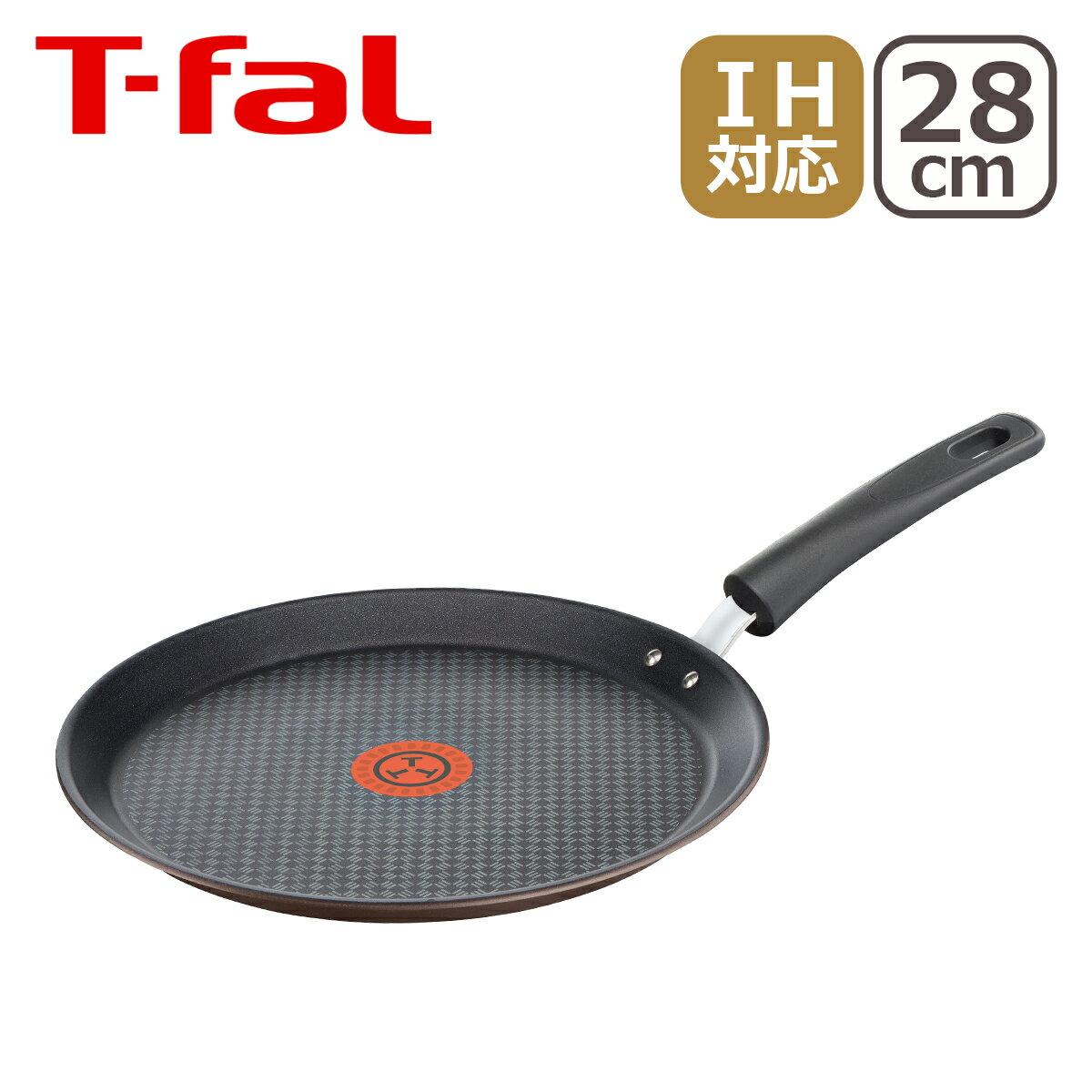 ティファール【IH対応】IHフレンチパン 28cm T-fal クレープパン