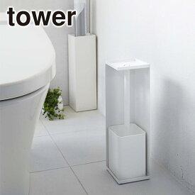 【ポイント5倍 11/25】トイレットペーパーホルダー tower/タワー ホワイト/ブラック 山崎実業 トイレ用品 衛生用品