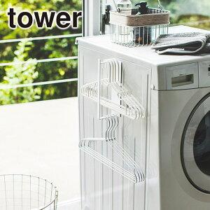 【Max1,000円OFFクーポン】マグネット洗濯ハンガー収納ラックS 3690/3691 tower/タワー ホワイト/ブラック 山崎実業 洗濯用品