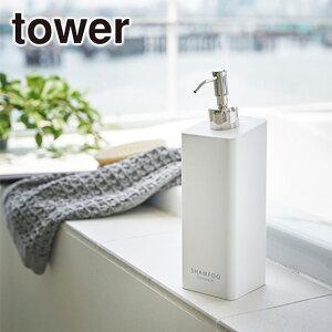 Tower(タワー) マグネットツーウェイディスペンサー シャンプー 4258/4259(ホワイト・ブラック) 山崎実業 バス用品