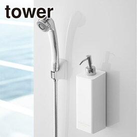 Tower(タワー) マグネットツーウェイディスペンサー コンディショナー 4260/4261 選べる2カラー(ホワイト・ブラック) 山崎実業 バス用品