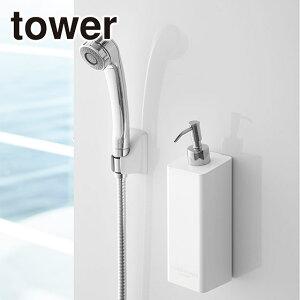 Tower(タワー) マグネットツーウェイディスペンサー コンディショナー 4260/4261(ホワイト・ブラック) 山崎実業 バス用品
