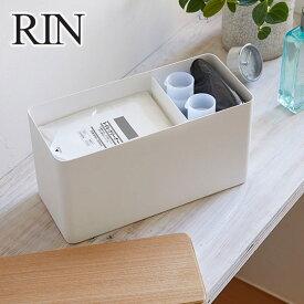 Rin(リン) サニタリー収納ケース 4807/4808 選べる2カラー(ブラウン・ナチュラル) 山崎実業 トイレ用品 リビング収納