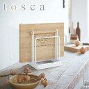 【ポイント10倍】tosca(トスカ) まな板スタンド 2422 ホワイト 山崎実業 キッチンツール収納 カッティングボード まな板立て 台所用品