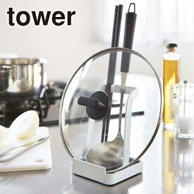 Tower(タワー) お玉&鍋ふたスタンド 2248/2249 選べる2カラー(ホワイト・ブラック)リッドスタンド まな板立て 山崎実業 台所用品