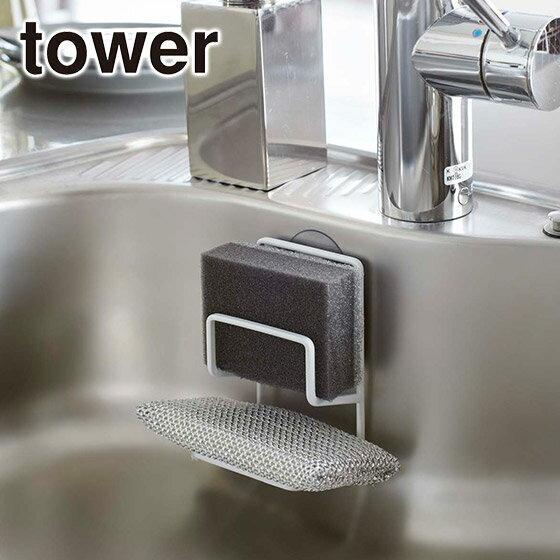 Tower(タワー) スポンジホルダー ダブル 2264/2265 選べる2カラー(ホワイト・ブラック)吸盤付 スタイリッシュ 山崎実業 台所用品