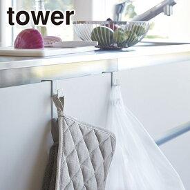 【Max1,000円OFFクーポン】Tower(タワー) シンク下フック2段 2個組 2782/2783 選べる2カラー(ホワイト・ブラック)スタイリッシュ 山崎実業 台所用品