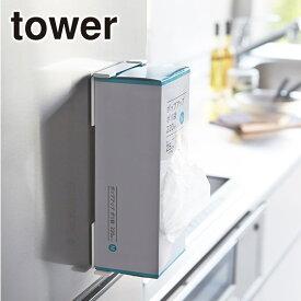 Tower(タワー) マグネットボックスホルダー 2795/2796 選べる2カラー(ホワイト・ブラック)省スペース スタイリッシュ 山崎実業 台所用品 直送