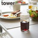 ポイント5倍要エントリー!Tower(タワー) プッシュ式醤油差し 6787/6788 選べる2カラー(ホワイト・ブラック) 調味料入れ 山崎実業 台所用品