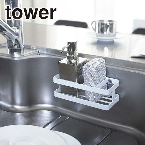 【ポイント10倍】Tower(タワー) スポンジ&ボトルホルダー 6771/6772 選べる2カラー(ホワイト・ブラック)スタイリッシュ 山崎実業 台所用品