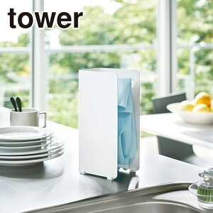Tower(タワー) ゴム手袋収納ラック 3928/3929(ホワイト・ブラック)スタイリッシュ 山崎実業 台所用品