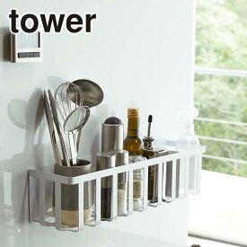 Tower(タワー) 冷蔵庫横マグネットワイド収納バスケット 4246/4247 選べる2カラー(ホワイト・ブラック)スタイリッシュ 山崎実業 台所用品 収納