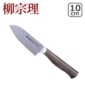 【Max1,000円OFFクーポン】柳宗理 キッチンナイフ 10cm ギフト可
