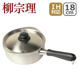 柳宗理 IH片手鍋 つや消し 18cm 313013 ギフト・のし可 IH対応