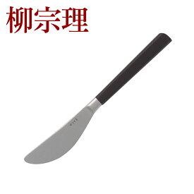 柳宗理 カトラリー 黒柄カトラリー デザートナイフ 215mm 2250 ステンレス 木製ハンドル