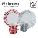 Finlayson(フィンレイソン)コロナ モーニングペアセット 【北海道・沖縄は別途540円加算】【楽ギフ_包装】【楽ギフ_のし宛書】