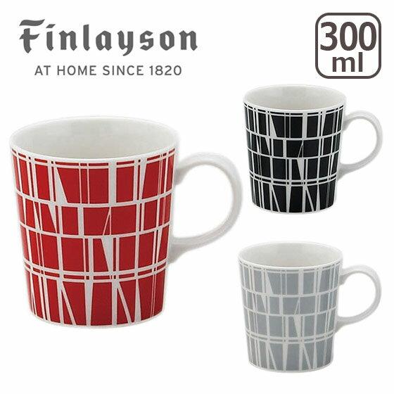 Finlayson(フィンレイソン)コロナ マグカップ 選べるカラー♪【楽ギフ_包装】【楽ギフ_のし宛書】