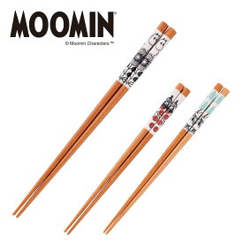 MOOMIN(ムーミン)ムーミンバレー 箸 選べるデザイン