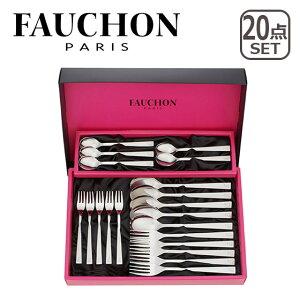 FAUCHON PARIS(フォション)デザート 20ピースセット(コーヒースプーンx5/ヒメフォークx5/ディナースプーンx5/ディナーフォークx5) ギフト・のし可