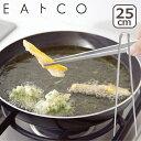 【ポイント10倍】EAトCO(いいとこ)Saibashi サイバシ AS0029 トング ヨシカワ