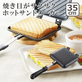 【Max1,000円OFFクーポン】焼き目がサクサクホットサンドメーカー SJ2408 ヨシカワ ギフト・のし可