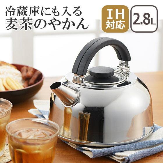【3%offクーポン】冷蔵庫にも入る麦茶のやかん2.8L SJ1775 ヨシカワ ギフト・のし可
