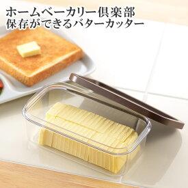 ホームベーカリー倶楽部 保存ができるバターカッター SJ1994 日本製 ヨシカワ