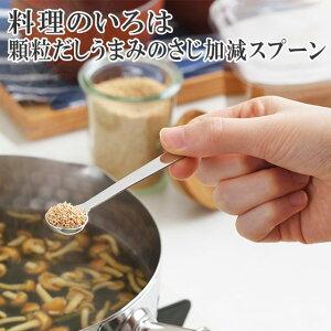 料理のいろは 顆粒だしうまみのさじ加減スプーン YJ2768 日本製 ヨシカワ