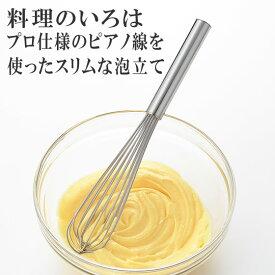 料理のいろは プロ仕様のピアノ線を使ったスリムな泡立て YJ2804 日本製 ヨシカワ